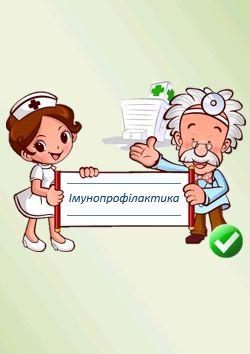 Імунопрофілактика