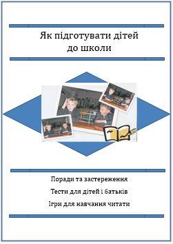 Як підготувати дітей до школи